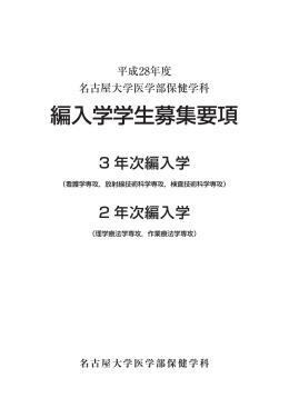 編入学学生募集要項 - 名古屋大学大学院医学系研究科・医学部保健学科