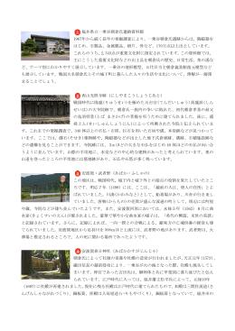 福井県立一乗谷朝倉氏遺跡資料館 1967年から続く長年の発掘調査により