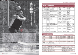 インターハイ男子ハンマー投げ末谷裕樹くんが5位入賞!
