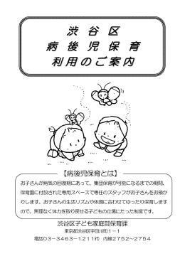 渋 谷 区 病 後 児 保 育 利用のご案内