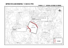 桜井谷小通学路(PDF:571KB)