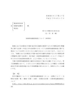 医政発0917第17号 平成27年9月17日 都道府県知事 各 保健所設置