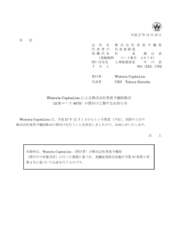 Wisteria Capital,inc.による株式会社秀英予備校株式 (証券コード 4678