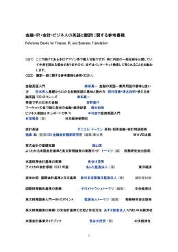 金融・IR・会計・ビジネスの英語と翻訳に関する参考書籍