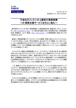 子会社のフィスコ IR と創英が業務提携 ~IR 実務支援サービス