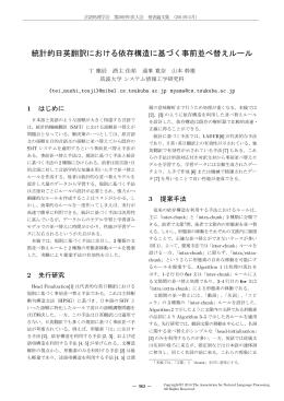 統計的日英翻訳における依存構造に基づく事前並べ替え