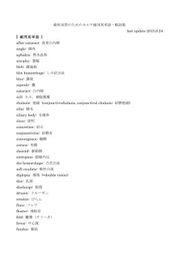 眼科実習のためのカルテ頻用英単語・略語集 last update 2015.6.24
