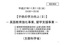 【子供の学力向上(Ⅱ)】 -英語教育強化事業、留学支援事業- (文部