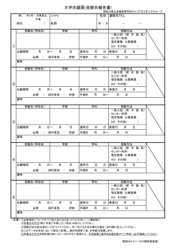 大学志願票(受験先報告書)
