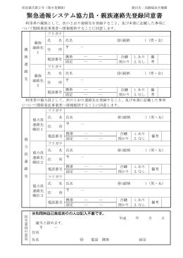 緊急通報システム協力員・親族連絡先登録同意書 (pdf サイズ:98.91KB)