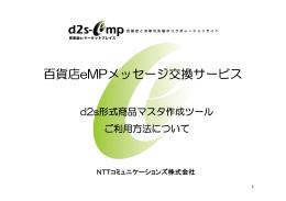 20140522_d2s形式商品マスタについて