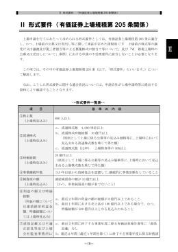 Ⅱ 形式要件 (有価証券上場規程第 205 条関係)