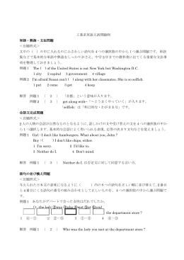 工業系英語入試問題例 単語・熟語・文法問題 <出題形式> 文中の