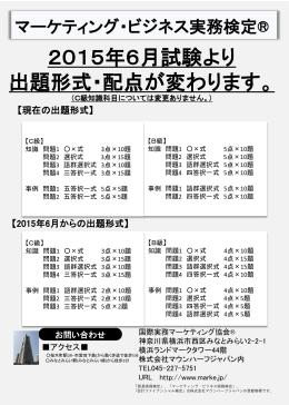 2015年6月試験より 出題形式・配点が変わります。