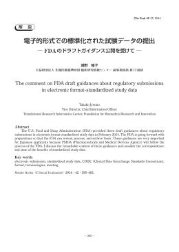 電子的形式での標準化された試験データの提出
