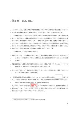 形式言語とオートマトン講義資料(PDFファイル)