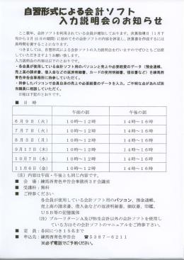 自習形式による会計 ソ フ ト 入力説明会のお知らせ