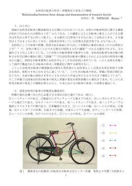 女性用自転車の形式・形態変化と普及との関係
