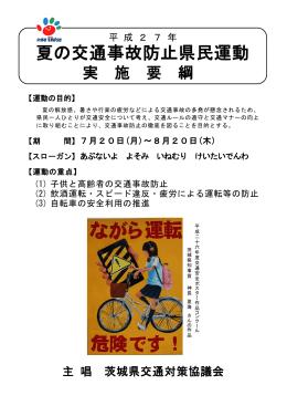 夏の交通事故防止県民運動