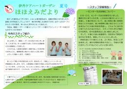 夏号 - 三菱電機ライフサービス