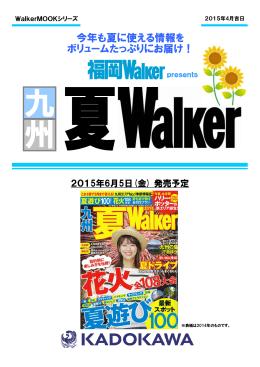 【九州夏Walker2015】6月5日発売予定