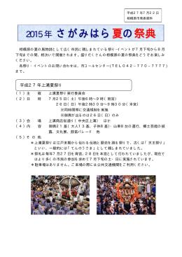 2015年さがみはら夏の祭典(PDF形式 242.4KB)