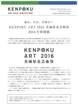 海か、山か、芸術か? - KENPOKU ART 2016 茨城県北芸術祭