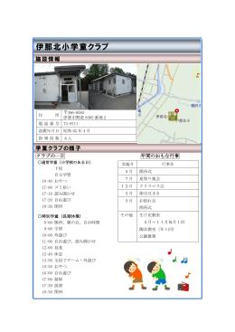 伊那北小学童クラブ(PDF:165KB)
