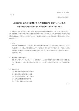 北広島市と地方創生に関する包括連携協定を締結いたしました