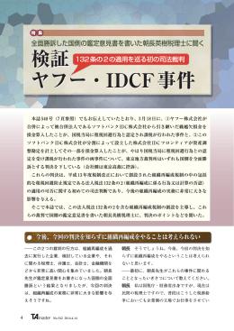 第1回 ヤフー・IDCF事件