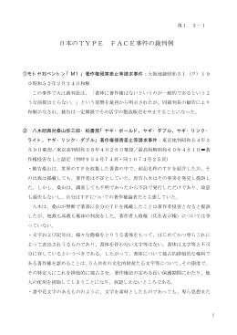 日本のTYPE FACE事件の裁判例