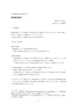 西武鉄道事件 - 東京証券取引所