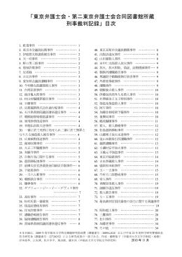 「東京弁護士会・第二東京弁護士会合同図書館所蔵 刑事裁判記録」目次