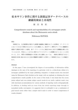 松本サリン事件に関する新聞記事データベースの 網羅的検索と再現性