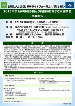 静岡がん会議サテライトフォーラム<第1部> 2013