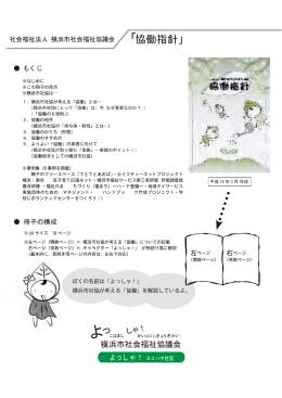 ぼくの名前は「よっしゃ!」 横浜市社協が考える「協働」を解説しているよ。
