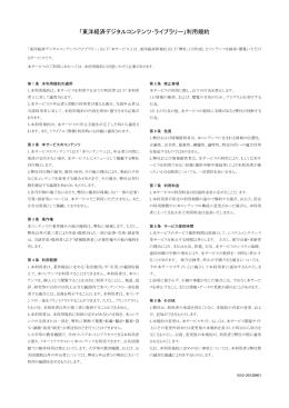 「東洋経済デジタルコンテンツ・ライブラリー」利用規約