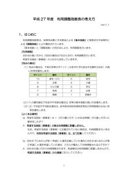 平成27年度 利用調整指数表の考え方(11月19日更新) (PDF