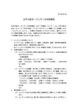 江戸川区オープンデータ利用規約(9月14日更新)(PDF:77KB)