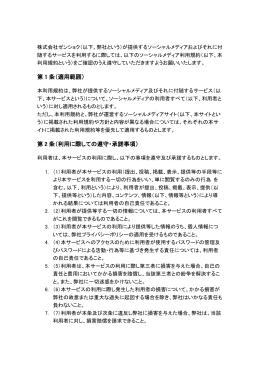 SNS利用規約