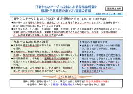 【気象庁の取組の現状と課題】 【新たなステージに対応した防災・減災