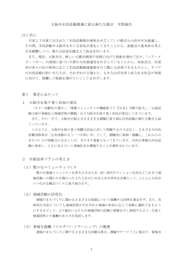 大阪市市民活動推進に係る新たな提言 中間報告