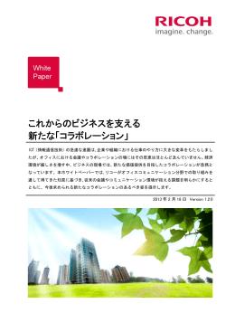 これからのビジネスを支える新たな「コラボレーション」(PDF:19P