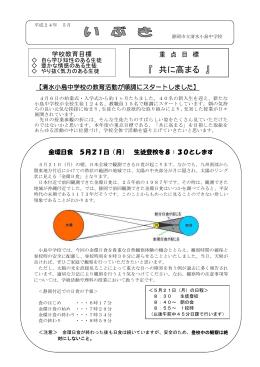 『 共に高まる 』 - 静岡市立清水小島中学校