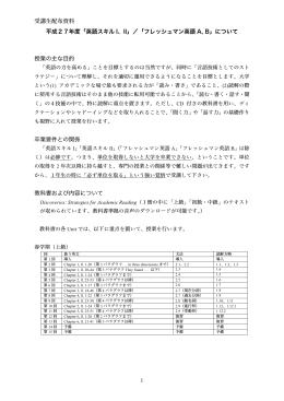 受講生配布資料 1 平成27年度「英語スキル I、II」/「フレッシュマン英語