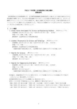 平成27年度第1回実践英語力強化講座 募集要項