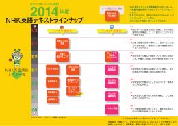 2014年度 NHK英語テキストラインナップ - NHKテキスト2015