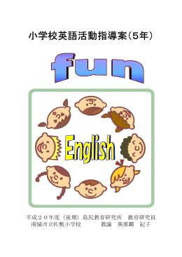 5年生英語活動指導案「fun」