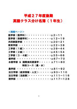 平成27年度後期 英語クラス分け名簿(1年生)