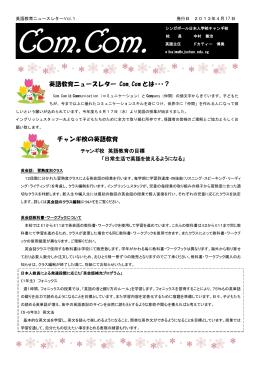 英語教育ニュースレター Com.Com とは・・・? チャンギ校の英語教育